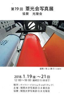 201801rokoukai.jpg