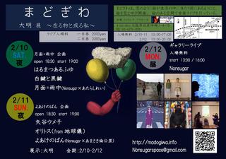 201802madogiwa2.jpg