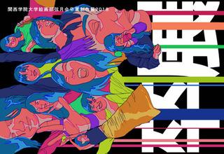 201803gengetsukai.jpg