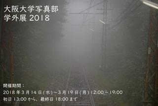 201803handaiphoto.jpg