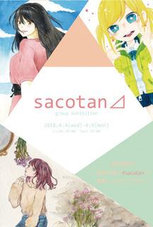 201804sacotan.jpg