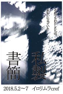 201805shiseishyokan.jpg
