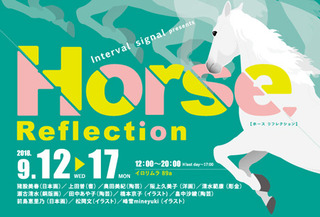 201809horse.jpg