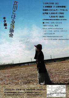 201810koharu.jpg