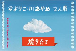 201811yakitate.jpg
