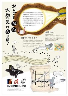 hinokuma2.jpg