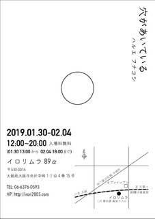 201901anagaaiteiru.jpg
