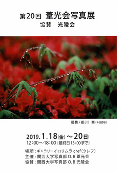 201901rokoukai.jpg