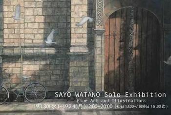 201901watano2.jpg