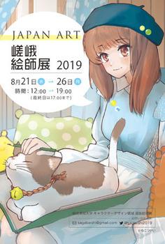 201908sagaeshi.jpg