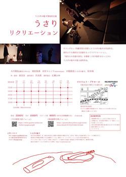 201908usagi2.jpg