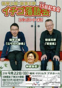 201909ichigo2.jpg