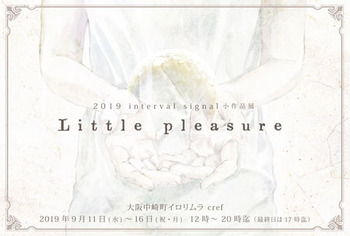 201909littlepleasure.jpg