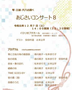 201912ajisai.jpg