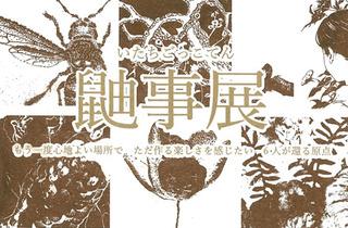 202001itachi.jpg