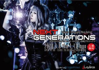 202001nextgeneration.jpg