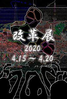 202004kaikakuten.jpg