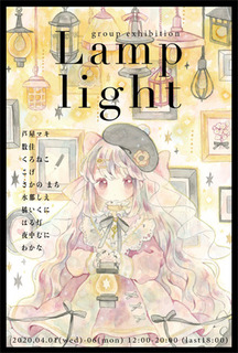 202004lamplight.jpg