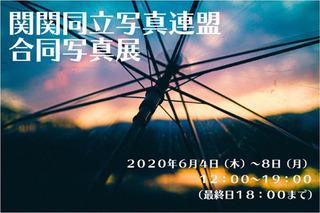 202006kwankandouritsu.jpg