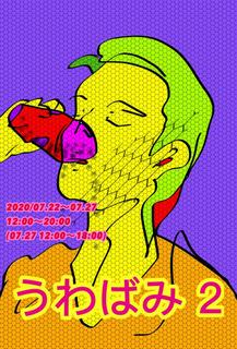 202007uwabami2.jpg