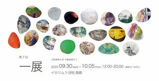 202009osakakyoiku.jpg