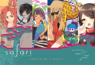202009safari.jpg