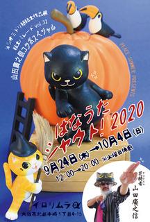 202009yoshiomidori.jpg