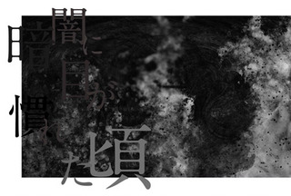 202012kurayami.jpg