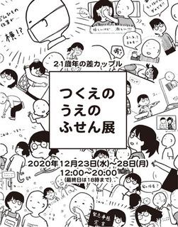 202012tsukue.jpg