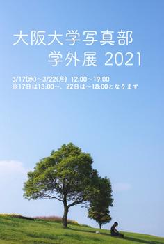 202103handaiphoto.jpg