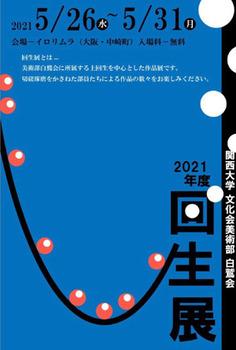 202105kandaihakusyuukai.jpg