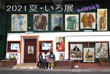 202107natsuiro.jpg
