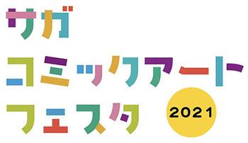 202108sagacomic.jpg
